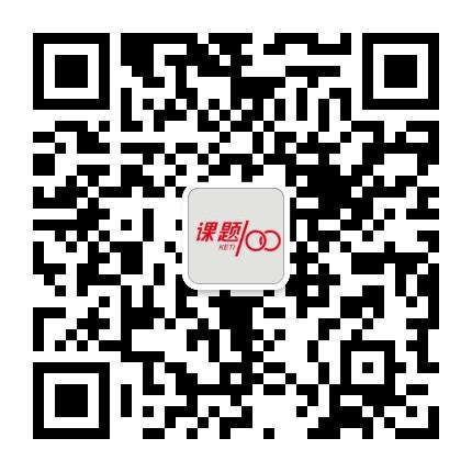 课题100国一美术微信二维码